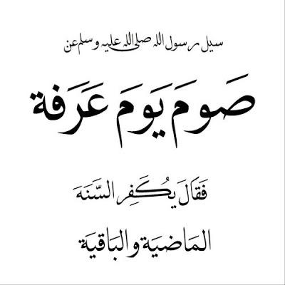 بالصور صور عن يوم عرفه , وقفة عيد الاضحي المبارك 3771 3