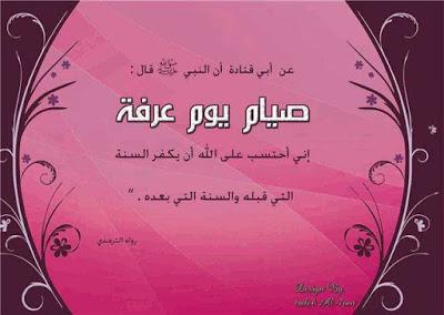 بالصور صور عن يوم عرفه , وقفة عيد الاضحي المبارك 3771 4