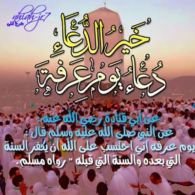 بالصور صور عن يوم عرفه , وقفة عيد الاضحي المبارك 3771 6