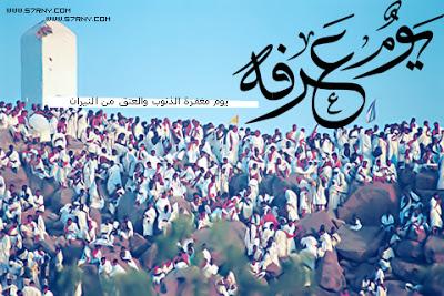 بالصور صور عن يوم عرفه , وقفة عيد الاضحي المبارك 3771 9