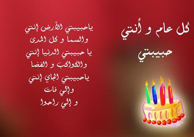 بالصور عبارات عيد ميلاد حبيبي , اعياد ميلاد الحبيبين 3773 8