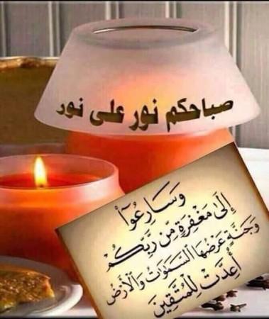 بالصور رمزيات صباحيه , صور حلوة للصباح 3778 3
