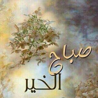 بالصور رمزيات صباحيه , صور حلوة للصباح 3778 8