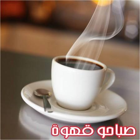 صوره رمزيات صباحيه , صور حلوة للصباح
