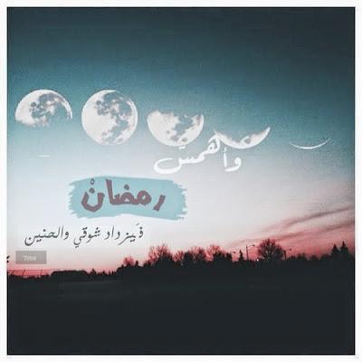 بالصور رمضان شهر الخير , خلفيات جميلة لشهر رمضان 3780 2