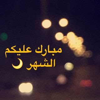 بالصور رمضان شهر الخير , خلفيات جميلة لشهر رمضان 3780 4