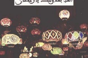 صورة رمضان شهر الخير , خلفيات جميلة لشهر رمضان