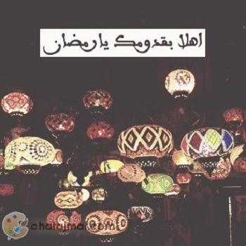صوره رمضان شهر الخير , خلفيات جميلة لشهر رمضان