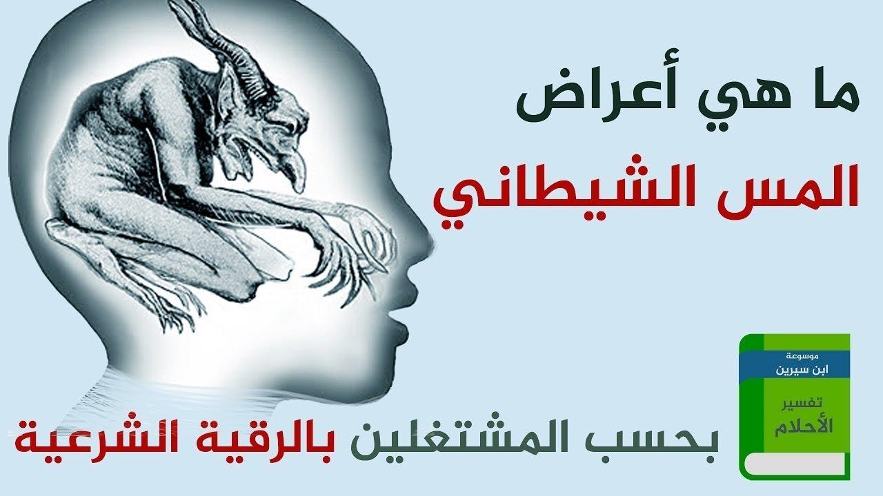 صورة اعراض المس , الاعراض النفسية للمس والسحر
