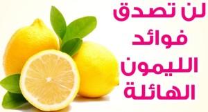 فوائد الليمون , اهم فوائد الليمون للصحة