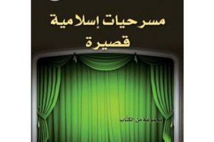 صورة مسرحية قصيرة , مسرحية هادفة ومختصرة