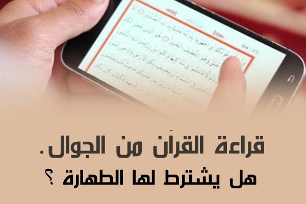 بالصور هل يجوز قراءة القران للحائض , قراة القران للمراة الحائض 3889 1