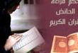 بالصور هل يجوز قراءة القران للحائض , قراة القران للمراة الحائض 3889 2 110x75