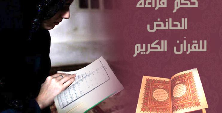 بالصور هل يجوز قراءة القران للحائض , قراة القران للمراة الحائض 3889