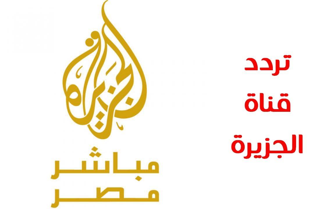 بالصور تردد قناة الجزيرة مباشر , التردد الجديد لقناة الجزيرة 3895