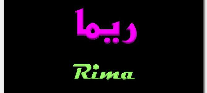 صورة معنى اسم ريما , علي ماذا يدل اسم ريما