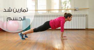 بالصور تمارين لشد الجسم , رياضة مفيدة لشد الجسم 3925 3 310x165
