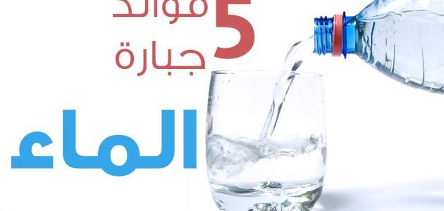 بالصور فوائد الماء , اهمية الماء في حياتنا 3927