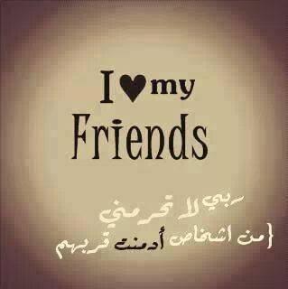 صورة صور معبرة عن الصداقة , مجموعة من صور الاصدقاء 4080 4