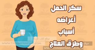 اعراض سكر الحمل , اهم اعراض سكر الحمل