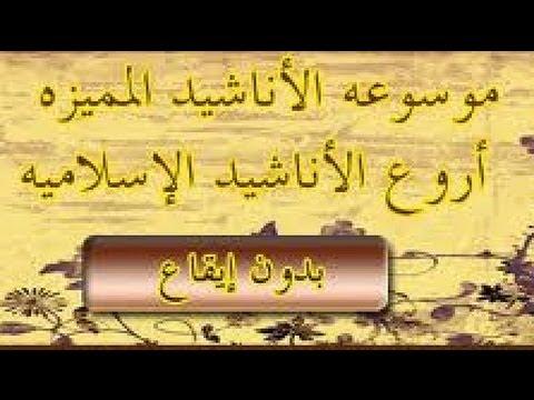 اناشيد دينية جميلة Musiqaa Blog
