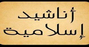 بالصور اناشيد اسلامية روعة , اجمل نشيد دينى مؤثر 1046 3 310x165