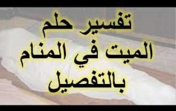 بالصور رؤية شخص ميت في المنام , ماهو تفسير الحلم بالمتوفى 1071 2