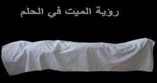 رؤية شخص ميت في المنام , ماهو تفسير الحلم بالمتوفى
