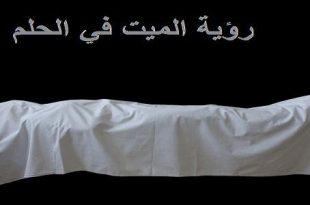 صورة رؤية شخص ميت في المنام , ماهو تفسير الحلم بالمتوفى