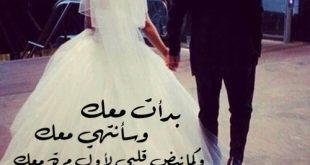 عبارات حب للزوج مع الصور , كلمات رومنسية معبره عن الحب للزوج