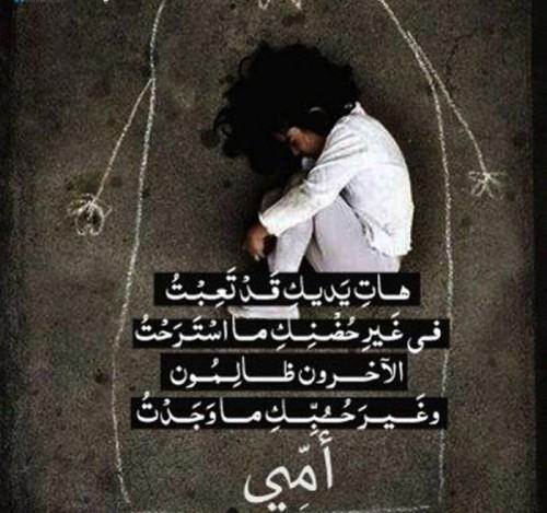 صور عن فراق الام صورة حزينه عن فقدان الام حبيبي