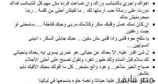 صورة رسائل حب مصرية , اروع سالة حب بالمصرية