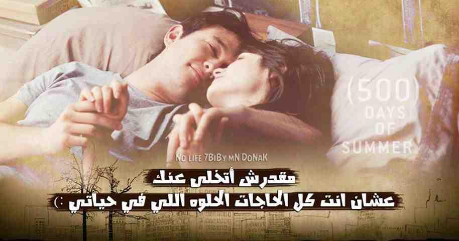 بالصور رسائل حب مصرية , اروع سالة حب بالمصرية 1097 5