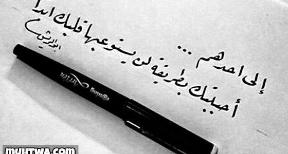بالصور رسائل حب مصرية , اروع سالة حب بالمصرية 1097 8