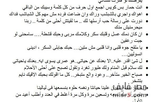 صوره رسائل حب مصرية , اروع سالة حب بالمصرية
