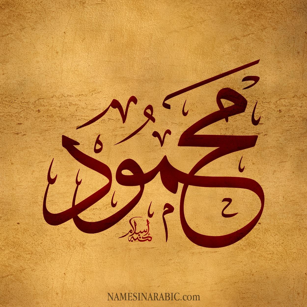 بالصور صور اسم محمود , احلى صورة لاسماء اسم محمود 1103 15