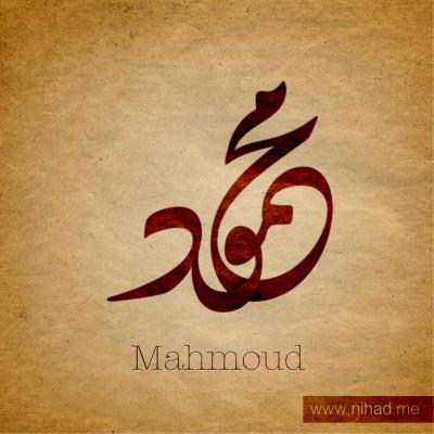 بالصور صور اسم محمود , احلى صورة لاسماء اسم محمود 1103 17