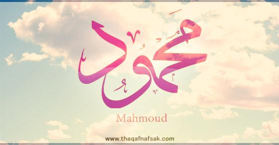 بالصور صور اسم محمود , احلى صورة لاسماء اسم محمود 1103 18