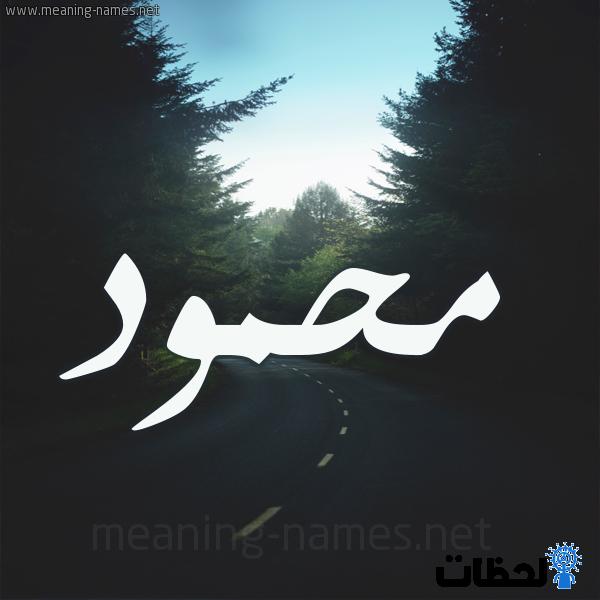 بالصور صور اسم محمود , احلى صورة لاسماء اسم محمود 1103 2