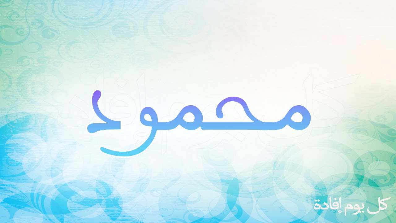 بالصور صور اسم محمود , احلى صورة لاسماء اسم محمود 1103 20