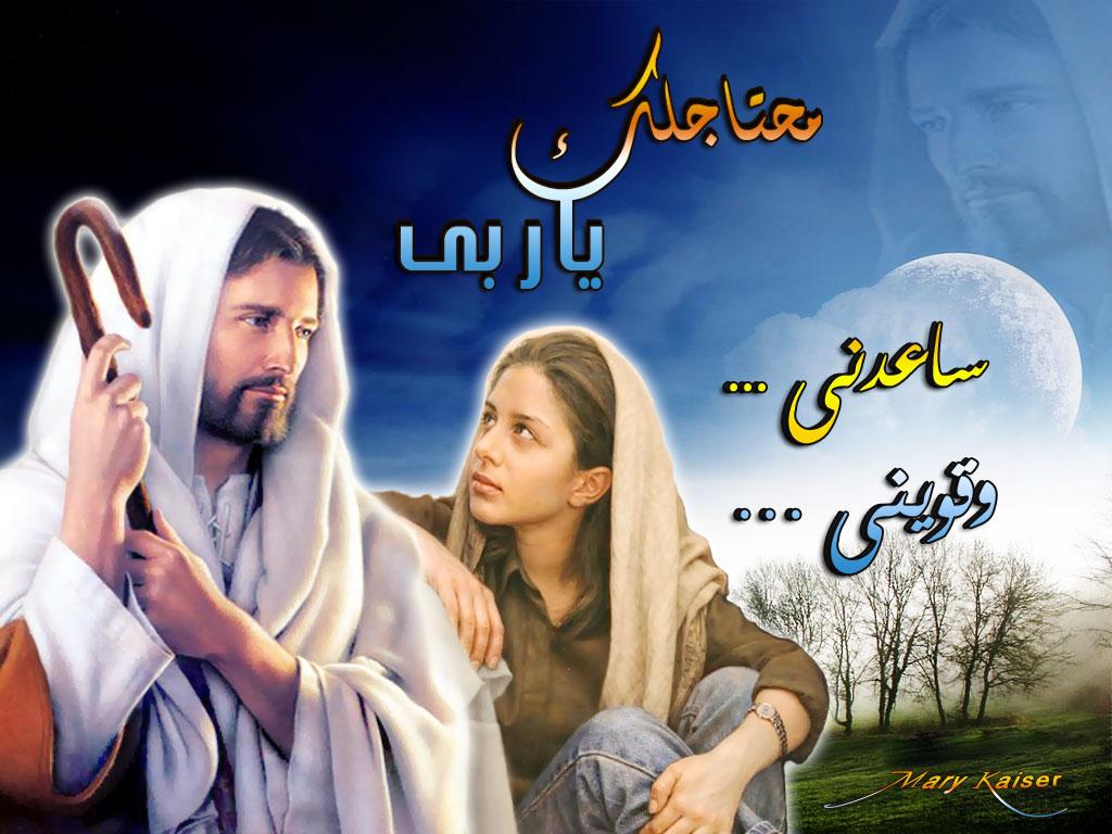 بالصور صور دينيه مسيحيه , صورة معبرة عن الدين المسيحى 1106 20