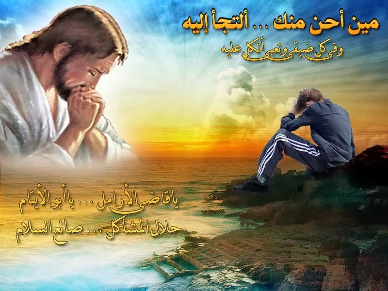 بالصور صور دينيه مسيحيه , صورة معبرة عن الدين المسيحى 1106 23