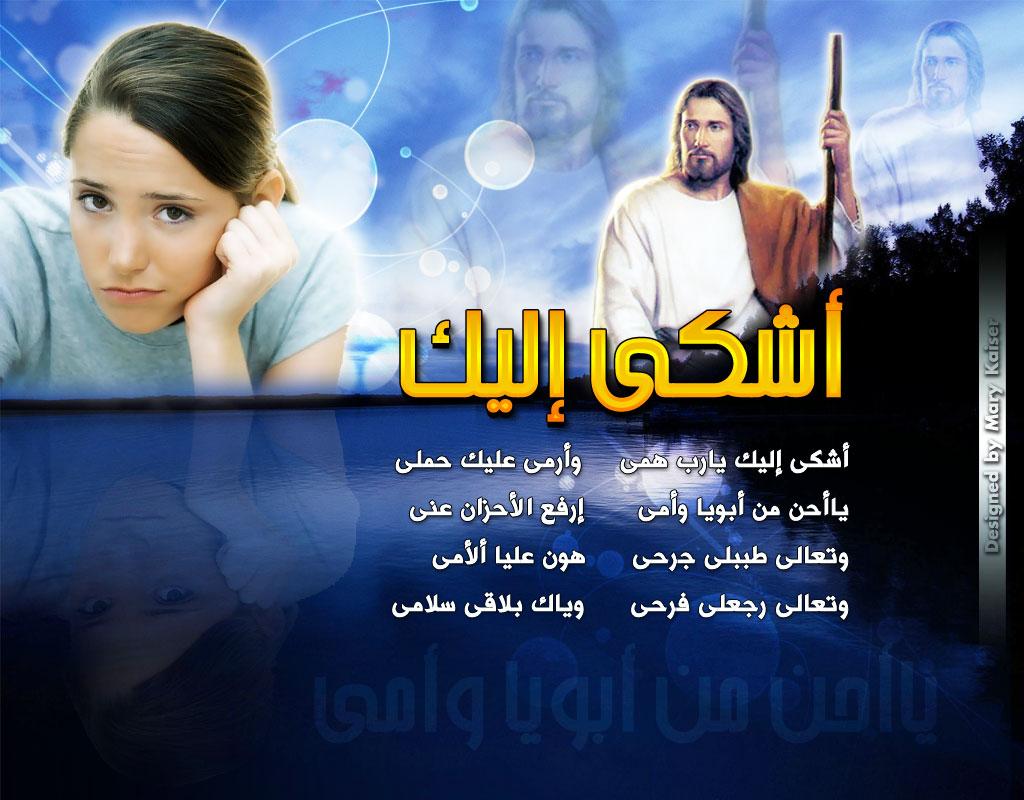 بالصور صور دينيه مسيحيه , صورة معبرة عن الدين المسيحى 1106 24