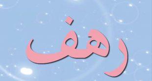 معنى اسم رهف , ما يحمله اسم رهف من صفات