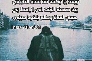 صورة شعر عتاب عراقي , اجمل ابيات الشعر العراقي للعتاب