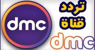 صوره تردد قناة dmc , ماهو تردد قناة dmc