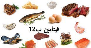 صوره فيتامين ب١٢ , فوائد فيتامين ب 12