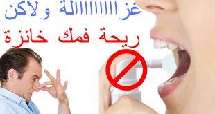 صور رائحة الفم الكريهة , التخلص من رائحة الفم
