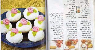 بالصور حلويات الافراح بالصور والطريقة , طريقة اجمل حلويات الافراح بالصور 1331 11 310x165