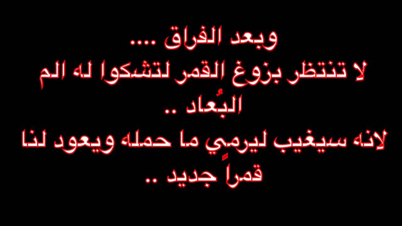صورة كلام فراق ووداع , كلمات معبرة جدا الفراق والوداع